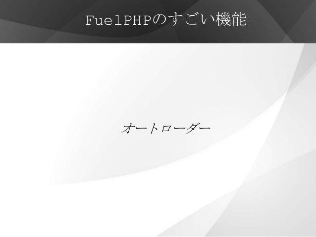 FuelPHPのすごい機能  オートローダー