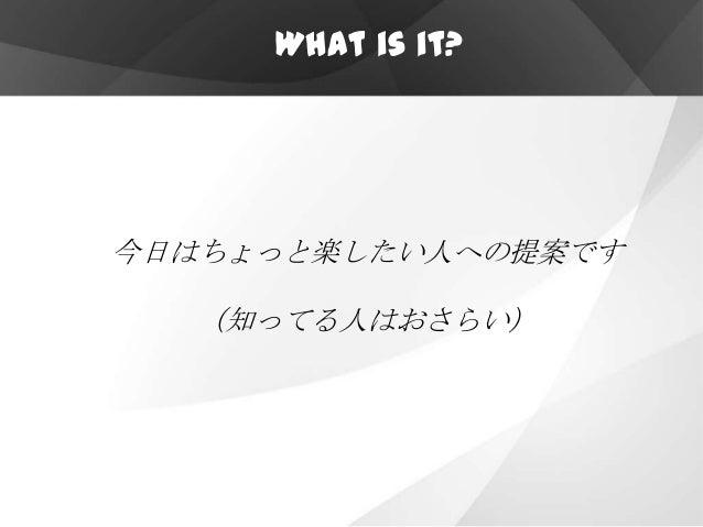 What is it?今日はちょっと楽したい人への提案です  (知ってる人はおさらい)