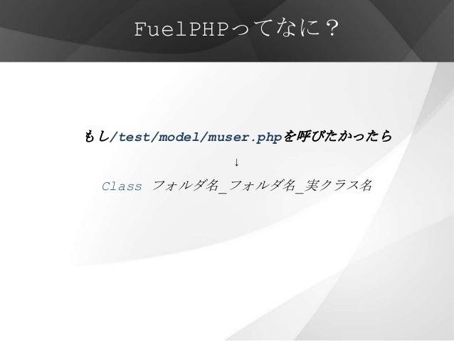 FuelPHPってなに?もし/test/model/muser.phpを呼びたかったら               ↓ Class フォルダ名_フォルダ名_実クラス名