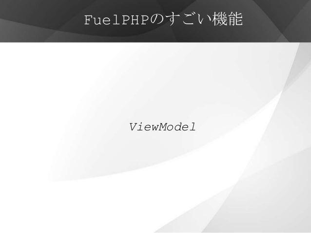 FuelPHPのすごい機能   ViewModel