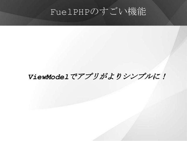 FuelPHPのすごい機能ViewModelでアプリがよりシンプルに!