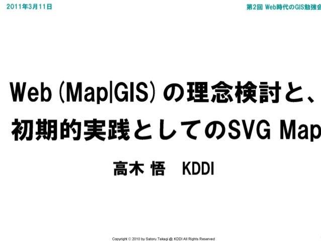 Web時代のgis勉強会 20110311 takagi_前編