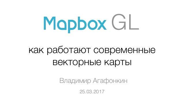 как работают современные векторные карты Владимир Агафонкин 25.03.2017 GL