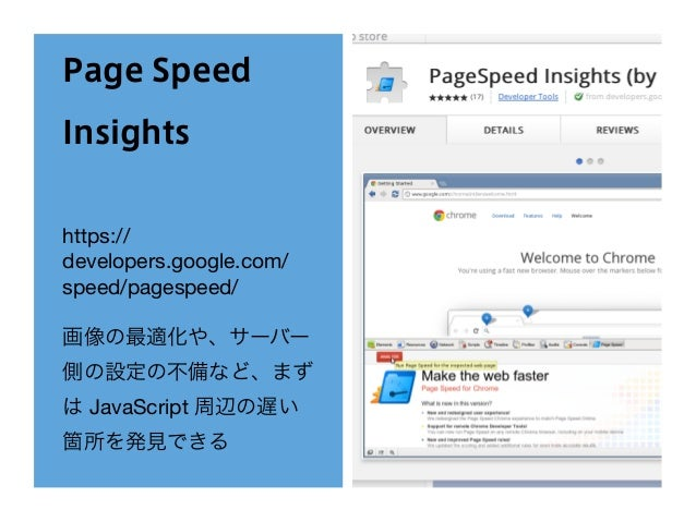 fps表示 chrome://flags fps stats.js を取り込んでおく 方法もあり https:// github.com/mrdoob/ stats.js 機能追加ごとに速度を体感