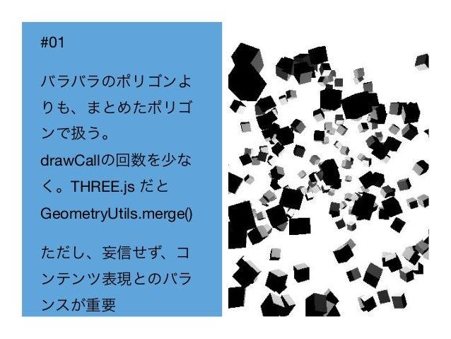#03 縮退三角形 Degenerate triangle 面積がゼロの三角形を 表現して、離れたポリ ゴン同士を連続したも のとして扱う