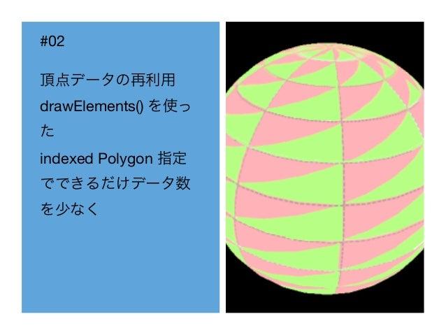 #04 同じことするにも、 複数の方法があり、速 い方法と遅い方法があ る。 バイト配列の指定や RGB順の違いなど gl.bindTexture(gl.TEXTURE_2D, tex1024); gl.texSubImage2D(gl.TEX...