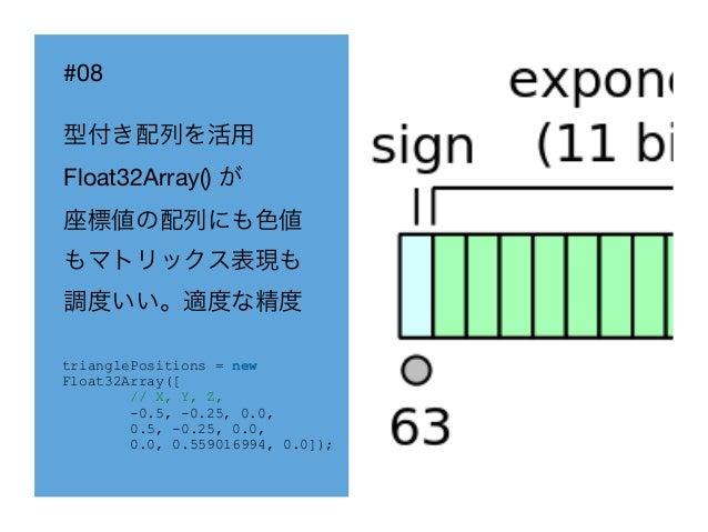 #10 JPEG, PNG自身を圧縮 展開する時間もあるの で、ハードウェアが対 応しているテクスチャ 圧縮フォーマットが一 番いい(要拡張命令) 実はネット上をやり取 りするのが一番遅い (PNG圧縮、8bit index) http://t...