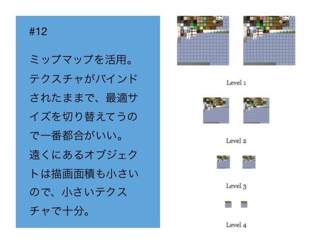 #14 read系の命令を描画 ループ中で使わない。 コンテキストスイッチ ングにとても負荷がか かる。設定値を read() したり、ピクセル値を read() したりがとても 遅い