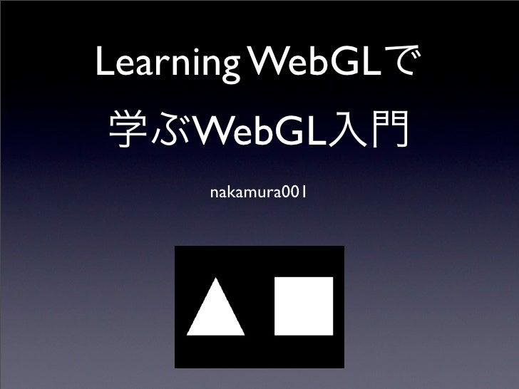 Learning WebGL    WebGL     nakamura001