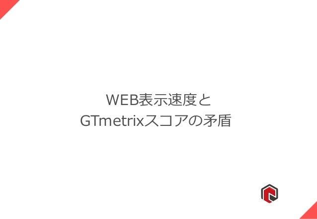 WEB表示速度と GTmetrixスコアの矛盾