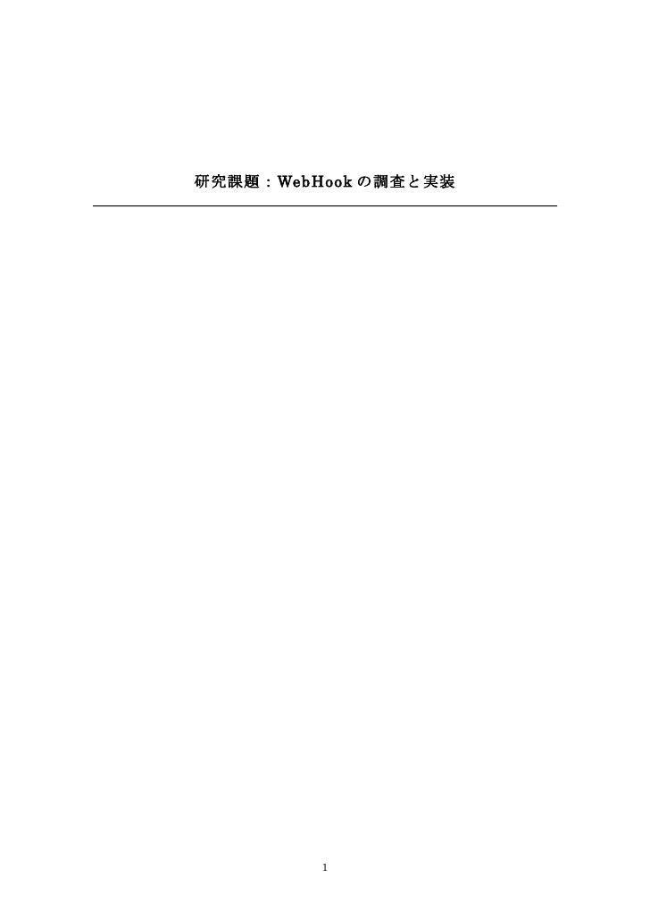 研究課題:WebHook の調査と実装              1
