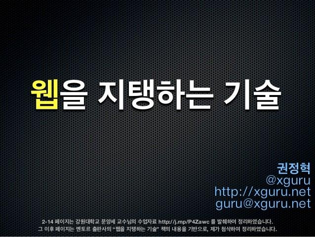 웹을 지탱하는 기술                                                         권정혁                                                    ...