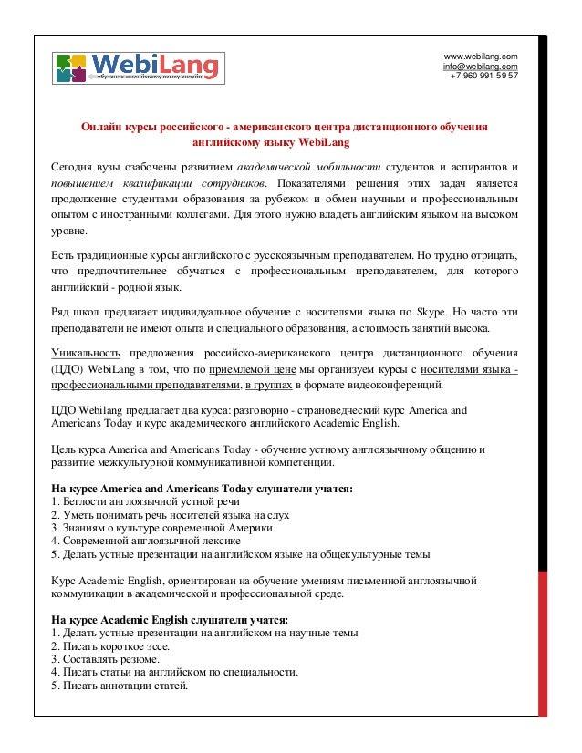 www.webilang.com info@webilang.com +7 960 991 59 57 Онлайн курсы российского - американского центра дистанционного обучени...