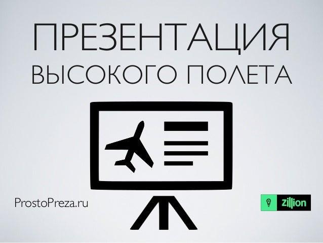 ПРЕЗЕНТАЦИЯ ВЫСОКОГО ПОЛЕТА ProstoPreza.ru