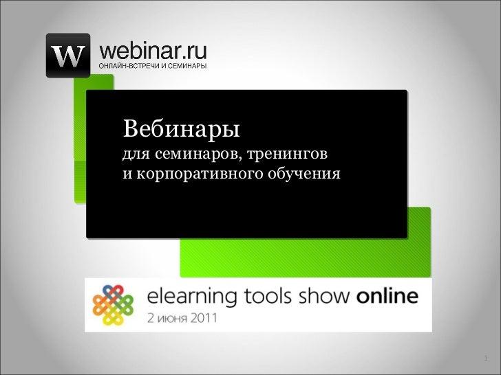 Вебинары  для семинаров, тренингов  и корпоративного обучения