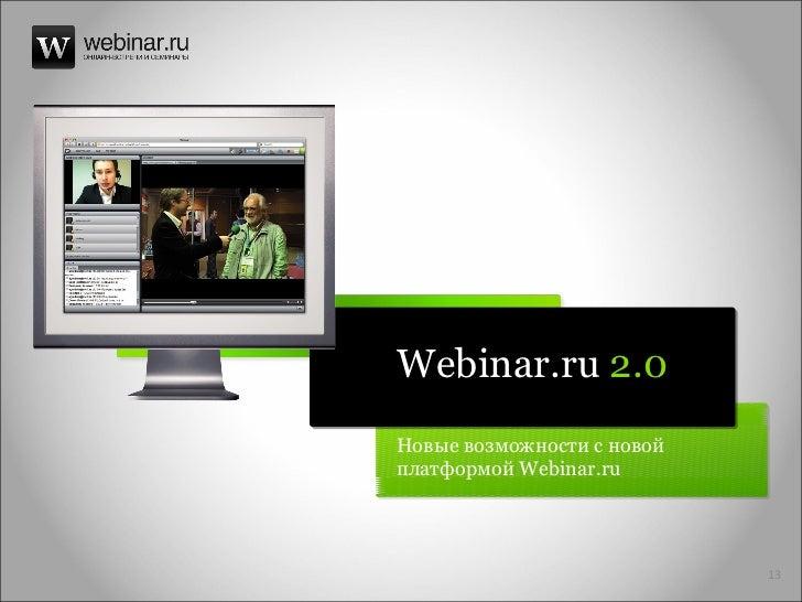 Webinar.ru  2.0 Новые возможности с новой платформой Webinar.ru