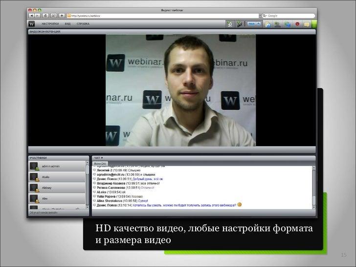HD качество видео, любые настройки формата и размера видео