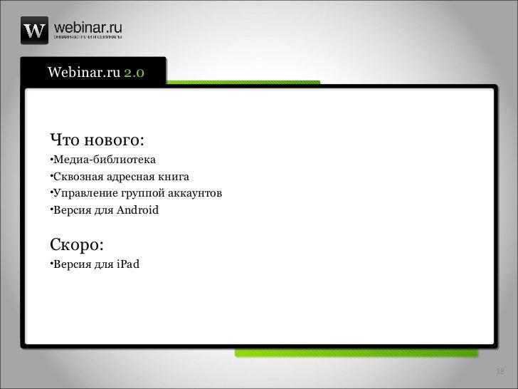 Webinar.ru  2.0 <ul><li>Что нового: </li></ul><ul><li>Медиа-библиотека </li></ul><ul><li>Сквозная адресная книга </li></ul...