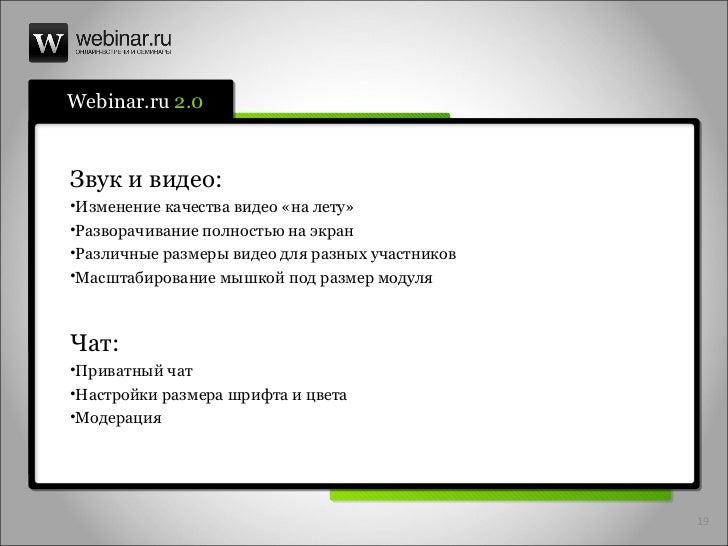 Webinar.ru  2.0 <ul><li>Звук и видео: </li></ul><ul><li>Изменение качества видео «на лету» </li></ul><ul><li>Разворачивани...