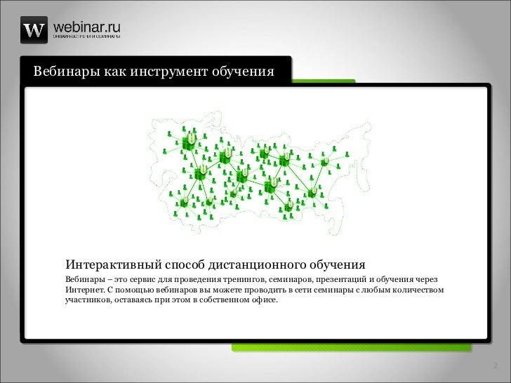 Вебинары как инструмент обучения Интерактивный способ дистанционного обучения Вебинары – это сервис для проведения тренинг...
