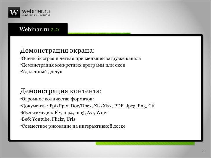 Webinar.ru  2.0 <ul><li>Демонстрация экрана: </li></ul><ul><li>Очень быстрая и четкая при меньшей загрузке канала </li></u...