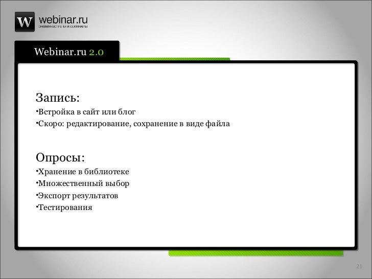 Webinar.ru  2.0 <ul><li>Запись: </li></ul><ul><li>Встройка в сайт или блог </li></ul><ul><li>Скоро: редактирование, сохран...