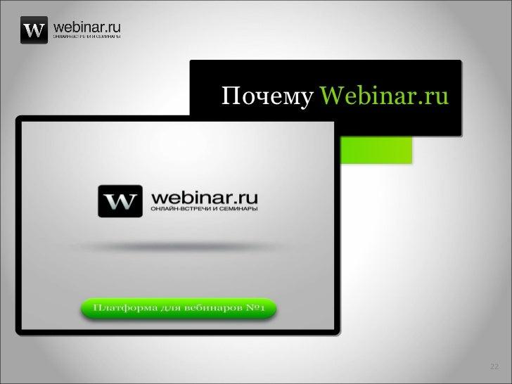 Почему  Webinar.ru