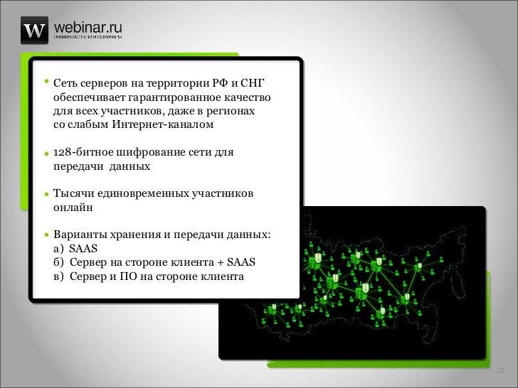 Сеть серверов на территории РФ и СНГ обеспечивает гарантированное качество для всех участников, даже в регионах со слабым ...