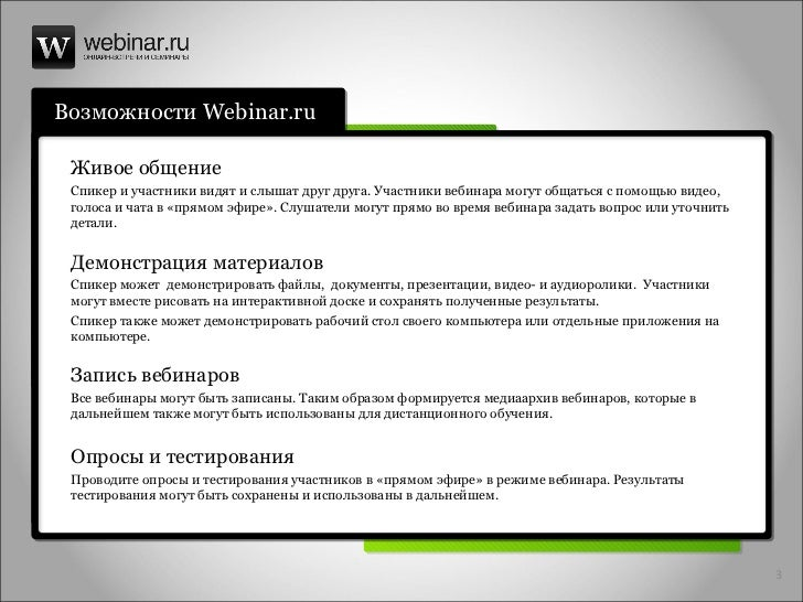 Возможности  Webinar.ru Живое общение Спикер и участники видят и слышат друг друга. Участники вебинара могут общаться с по...