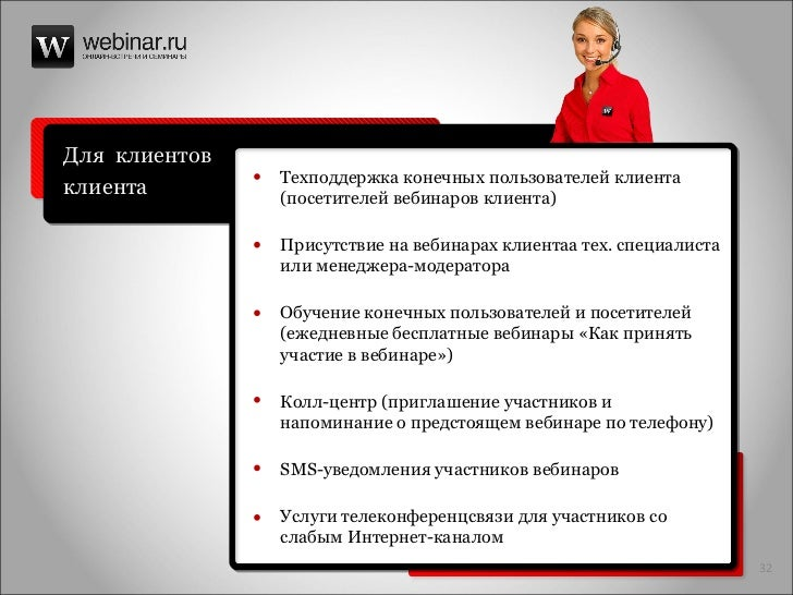 Для  клиентов клиента Техподдержка конечных пользователей клиента (посетителей вебинаров клиента) Присутствие на вебинарах...