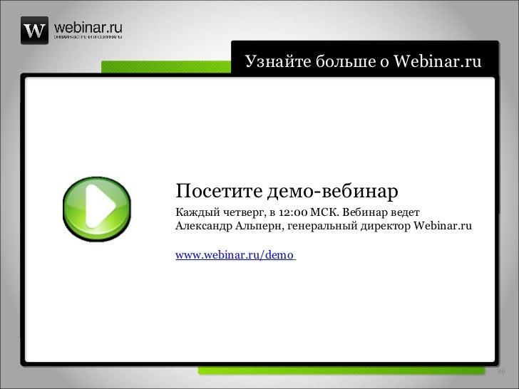 Узнайте больше о  Webinar.ru Посетите демо-вебинар Каждый четверг, в 12:00 МСК. Вебинар ведет Александр Альперн, генеральн...