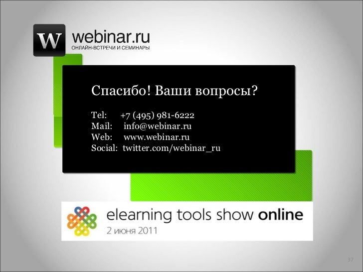 Спасибо!   Ваши вопросы? Tel:  +7 (495) 981-6222 Mail:  [email_address] Web:  www.webinar.ru Social:  twitter.com/webinar_ru