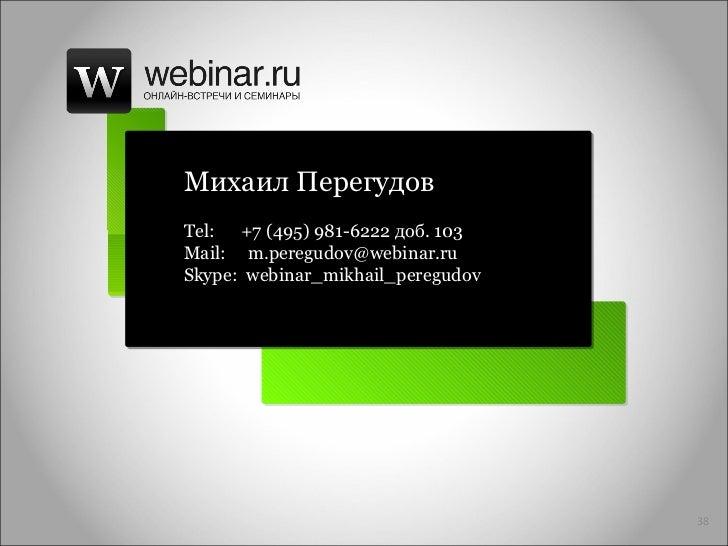 Михаил Перегудов Tel:  +7 (495) 981-6222  доб. 103 Mail:  [email_address] Skype:  webinar_mikhail_peregudov