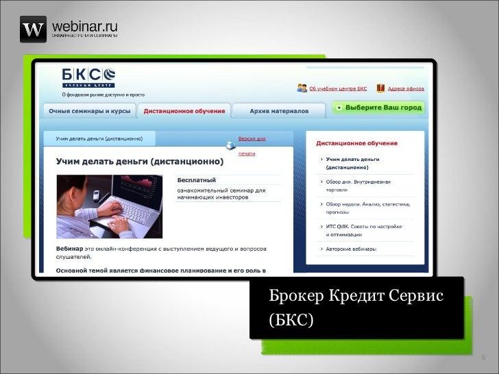 Брокер Кредит Сервис (БКС)