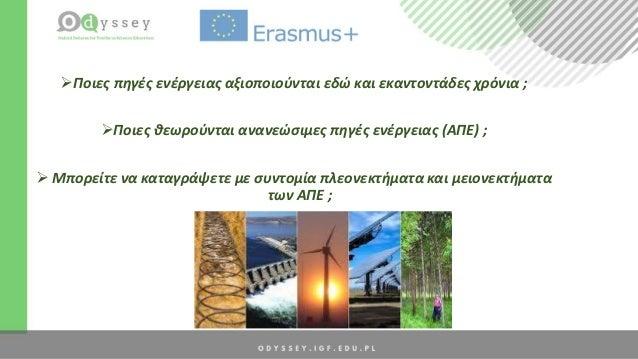 Ποιες πηγές ενέργειας αξιοποιούνται εδώ και εκαντοντάδες χρόνια ; Ποιες θεωρούνται ανανεώσιμες πηγές ενέργειας (AΠΕ) ; ...