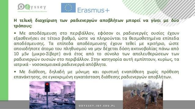 H τελική διαχείριση των ραδιενεργών αποβλήτων μπορεί να γίνει με δύο τρόπους: • Με αποδέσμευση στο περιβάλλον, εφόσον οι ρ...