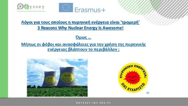 Όμως … Μήπως οι φόβοι και ανασφάλειες για την χρήση της πυρηνικής ενέργειας βλάπτουν το περιβάλλον ; Λόγοι για τους οποίου...