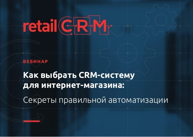 ВЕБИНАР Как выбрать CRM-систему для интернет-магазина: Секреты правильной автоматизации
