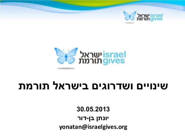 תורמת בישראל ושדרוגים שינויים30.05.2013בן יונתן-דורyonatan@israelgives.org