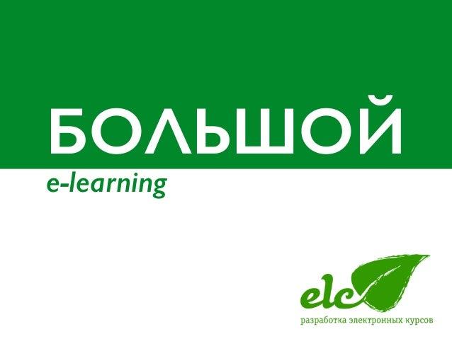 БОЛЬШОЙ e-learning