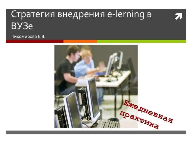 Стратегия внедрения e-lerning в ВУЗе Тихомирова Е.В. Ежедневная практика