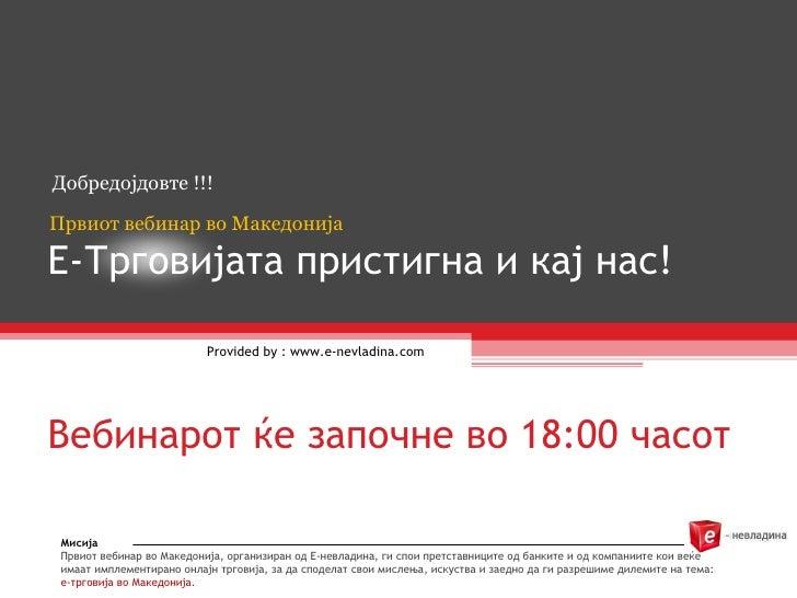 Е-Трговијата пристигна и кај нас! Provided by : www.e-nevladina.com Добредојдовте  !!! Првиот вебинар во Македонија Вебина...