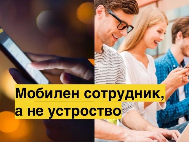 Мобильное обучение и управление знаниями  Slide 3