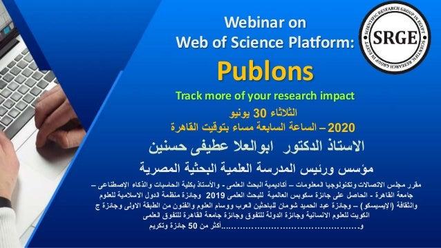 Webinar on Web of Science Platform: Publons Track more of your research impact حسنين عطيفى ابوالعال الدكتور االست...