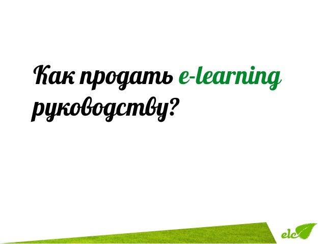 Как продать e-learning руководству?