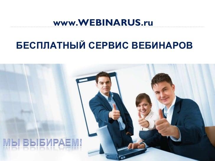 www.WEBINARUS.ru  БЕСПЛАТНЫЙ СЕРВИС ВЕБИНАРОВ
