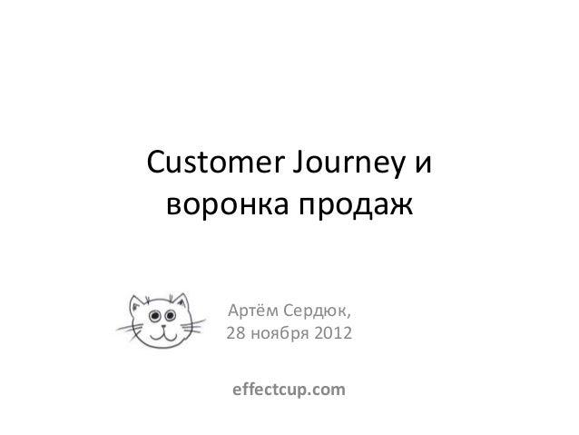 Customer Journey и воронка продаж     Артём Сердюк,     28 ноября 2012     effectcup.com