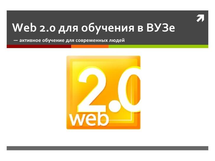 Web 2.0 для обучения в ВУЗе —  активное обучение для современных людей