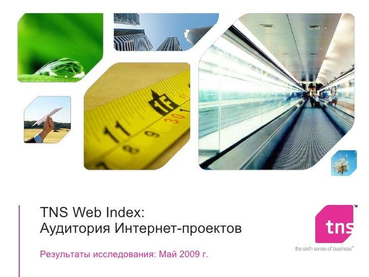 TNS Web Index : Аудитория Интернет-проектов Результаты исследования: Май 2009 г.