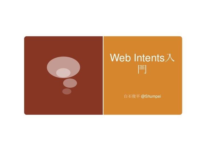 Web Intents入     門  白石俊平 @Shumpei